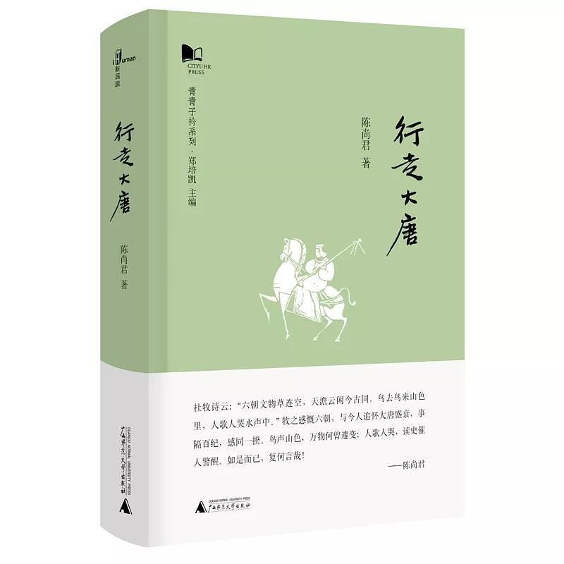 还原一幅唐代诗文长卷 ——读《行走大唐》