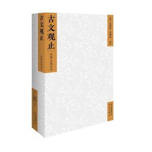 《古文观止》——可以读一生的经典-书啦圈
