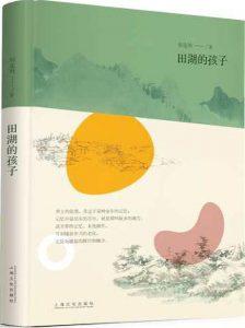 回忆与反哺—读《田湖的孩子》-书啦圈