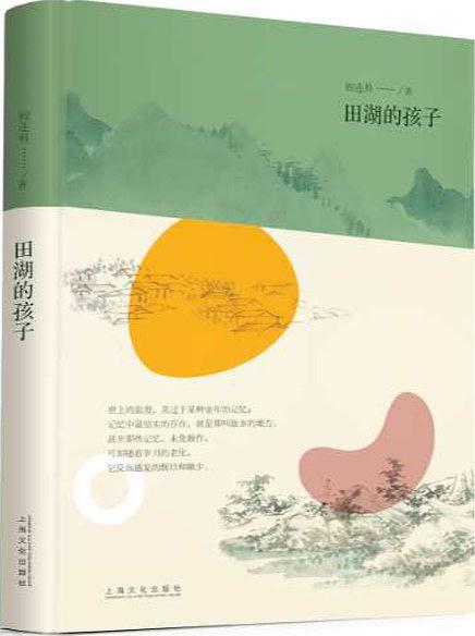 回忆与反哺—读《田湖的孩子》