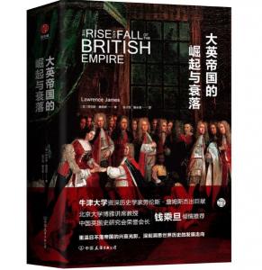 日不落帝国之梦—读《大英帝国的崛起与衰落》-书啦圈