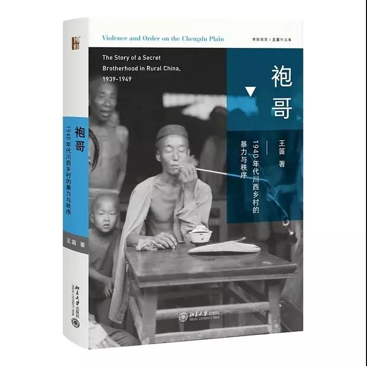 以小见大管窥近代川西社会风貌 ——读《袍哥:1940年代川西乡村的暴力与秩序》