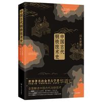 岁月深处绽放的智慧光芒 ——读《中国古代钢铁技术史》-书啦圈