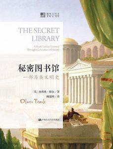 """读《秘密图书馆》:有趣的""""文学考古""""-书啦圈"""