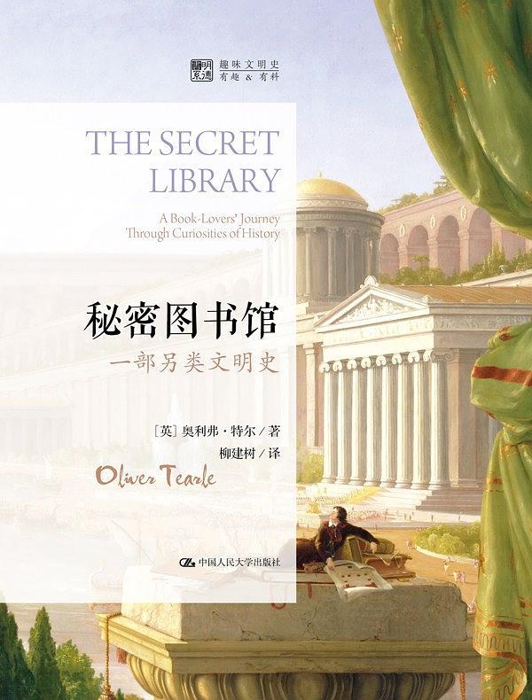 """读《秘密图书馆》:有趣的""""文学考古"""""""