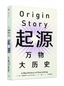 """读《起源:万物大历史》:从""""无""""到""""有""""说起源-书啦圈"""
