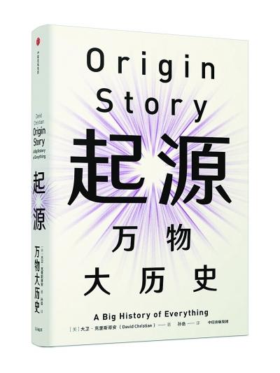 """读《起源:万物大历史》:从""""无""""到""""有""""说起源"""