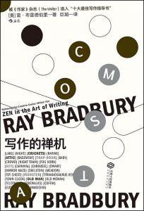 在写作中重获新生 ——读《写作的禅机》-书啦圈