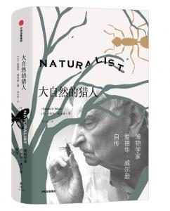 读《大自然的猎人》:他研究蚂蚁,也研究人性-书啦圈