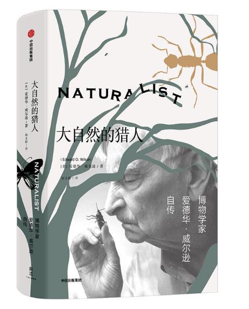 读《大自然的猎人》:他研究蚂蚁,也研究人性