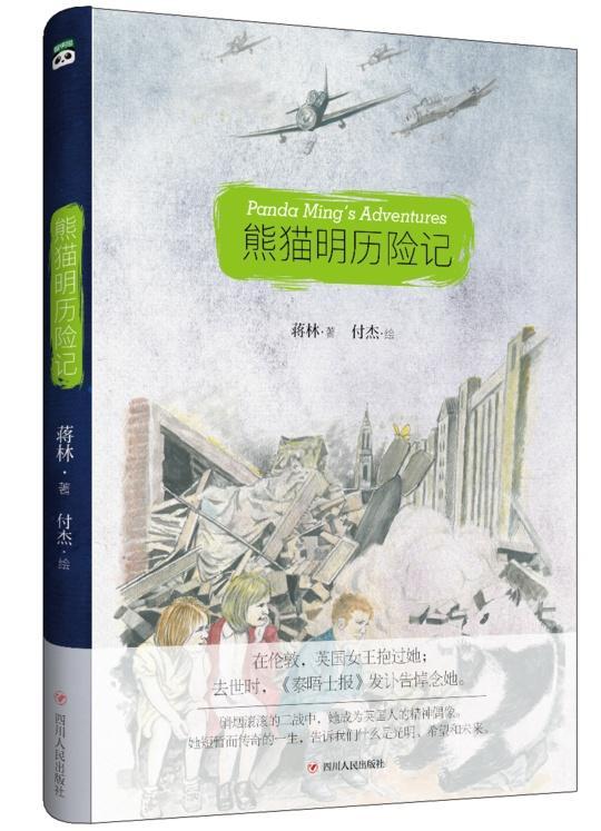 传奇故事背后的沧桑 ——读《熊猫明历险记》