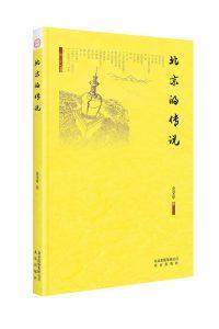 """对北京的""""传说""""有了新解°-书啦圈"""