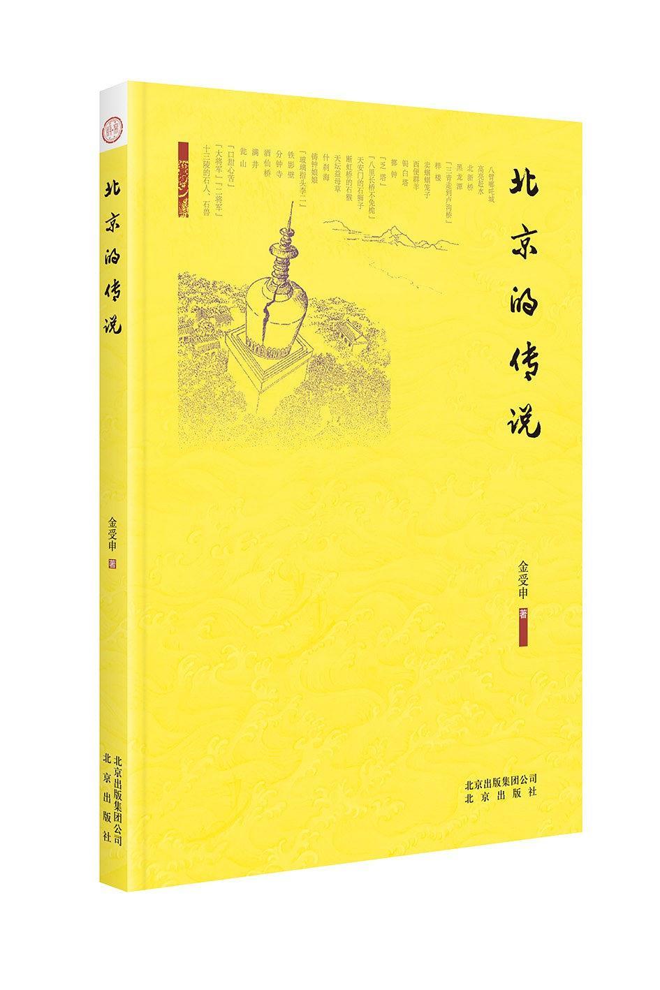 """对北京的""""传说""""有了新解°"""
