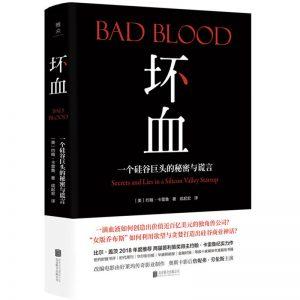 揭穿科技神话 捍卫公众利益 ——读《坏血:一家硅谷创业公司的秘密和谎言》-书啦圈