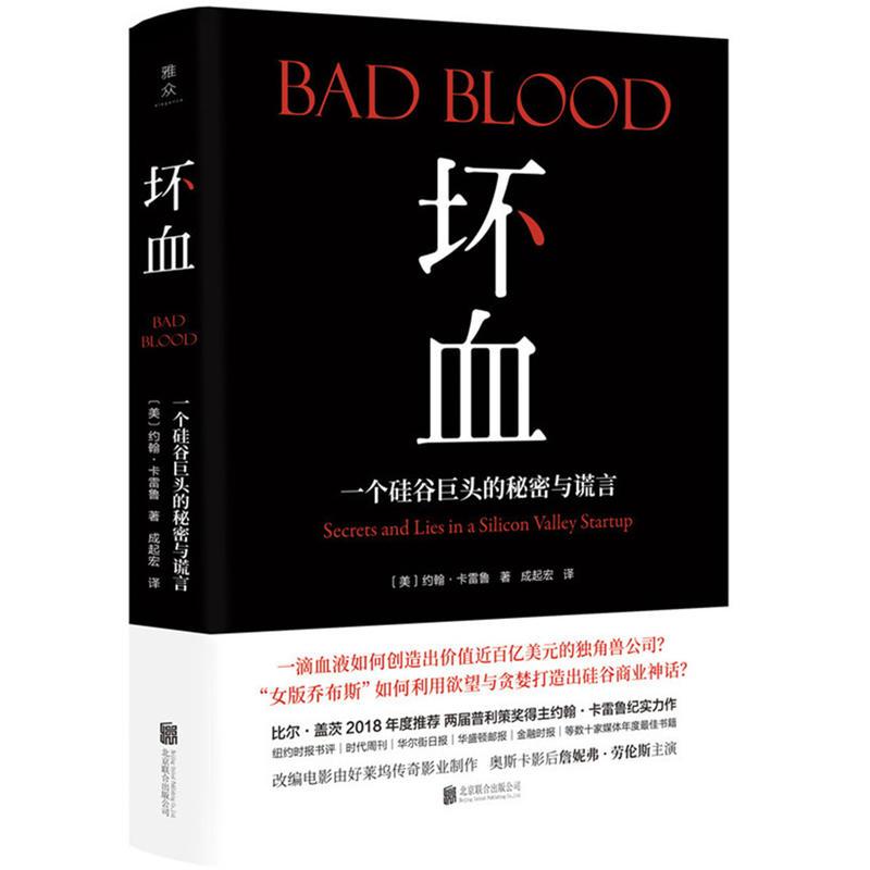 揭穿科技神话 捍卫公众利益 ——读《坏血:一家硅谷创业公司的秘密和谎言》