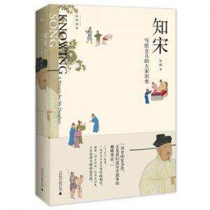 讲述宋朝兴衰300年的真实故事 ——读《知宋:写给女儿的大宋历史》-书啦圈
