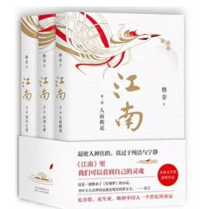 """凋零——读格非的""""江南三部曲""""-书啦圈"""