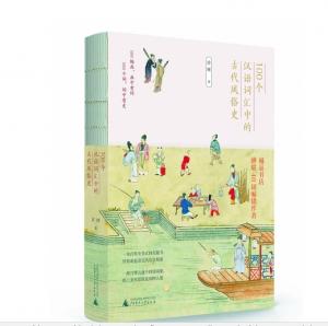 读《100个汉语词汇中的古代风俗》:从词语掌故看古代风俗-书啦圈