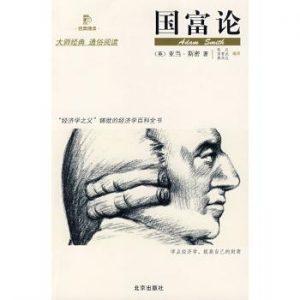 从社会环境看中国古代经济思想与西方经济学的差距-书啦圈