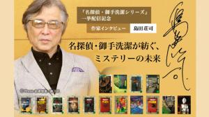 """岛田庄司与""""侦探御手洗洁""""-书啦圈"""