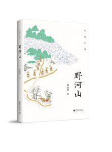 江山多娇人多情 ——读郑骁锋《野河山》-书啦圈