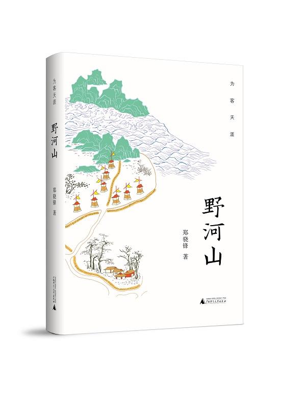 江山多娇人多情 ——读郑骁锋《野河山》