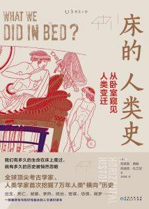 从床窥见人类变迁(《床的人类史》)-书啦圈