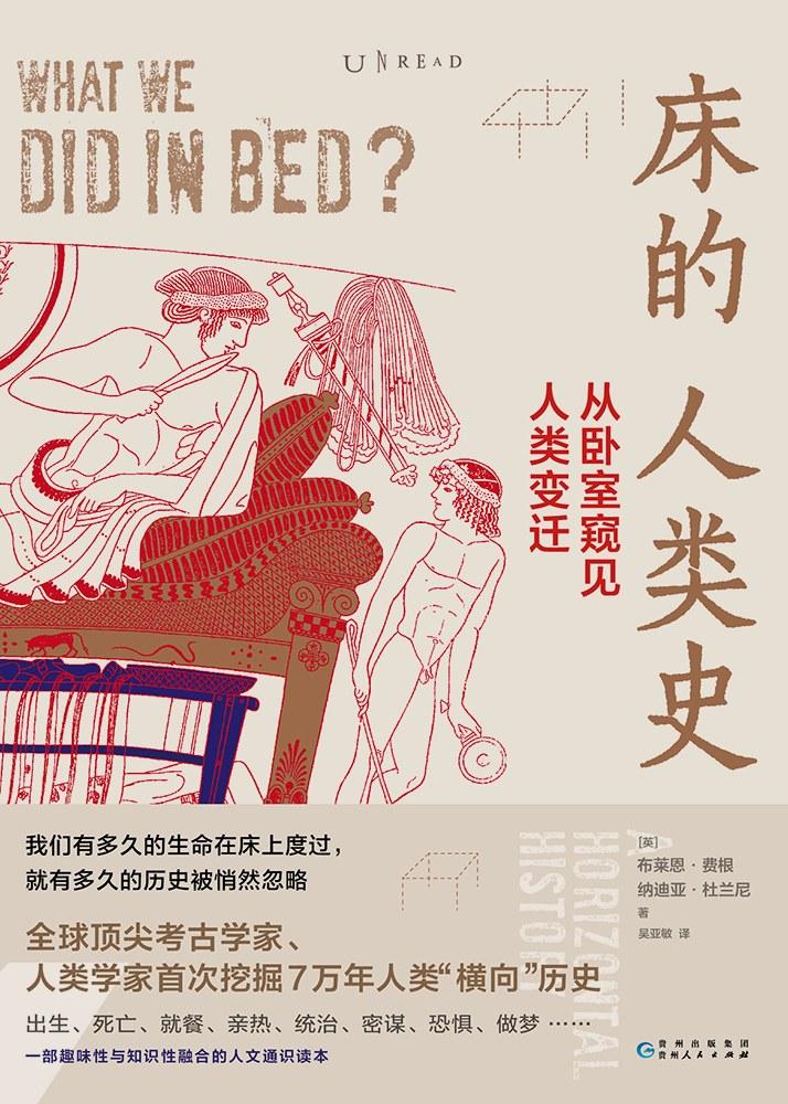 从床窥见人类变迁(《床的人类史》)