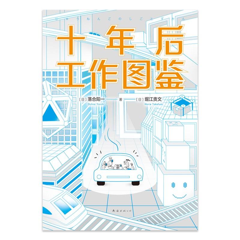 未来已来,一起拥抱变化的世界吧—读《十年后工作图鉴》-书啦圈