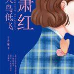 服了毒的一生—读《萧红:人鸟低飞》-书啦圈