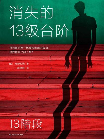 做生命的主宰—读《消失的13级台阶》-书啦圈