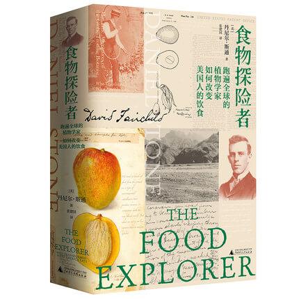 看各国食物是如何漂洋过海相互交融的 ——读《食物探险者》-书啦圈