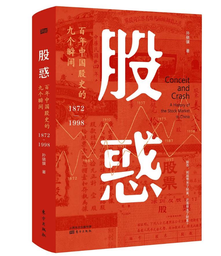 读孙骁骥《股惑》:中国股市百年风云启示录-书啦圈