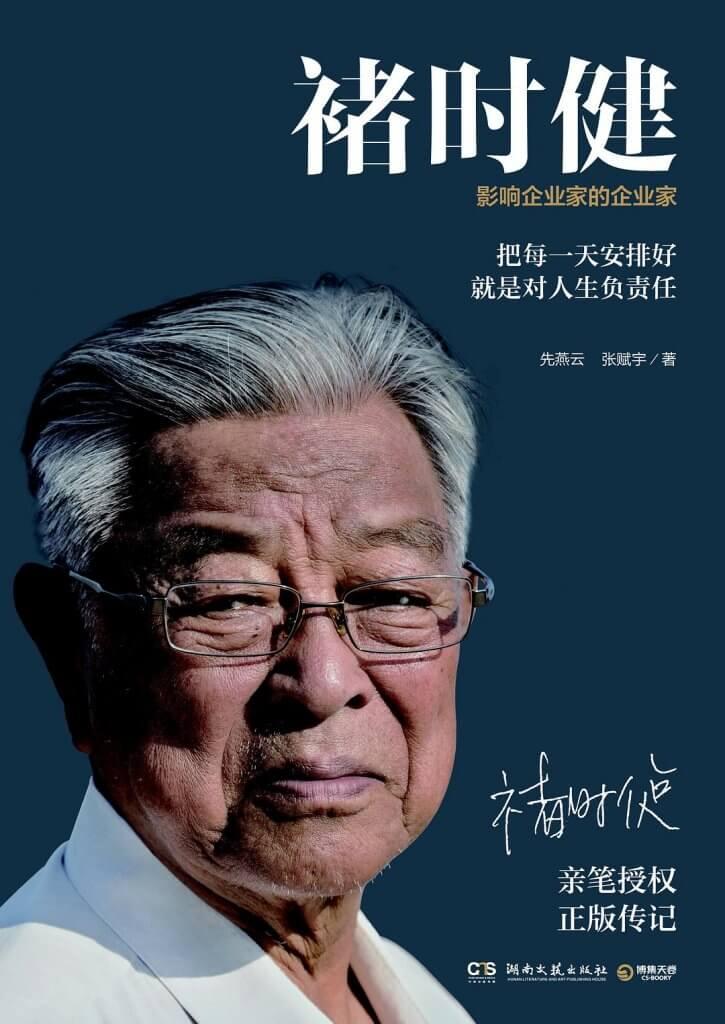 中国一代企业家的再崛起-书啦圈