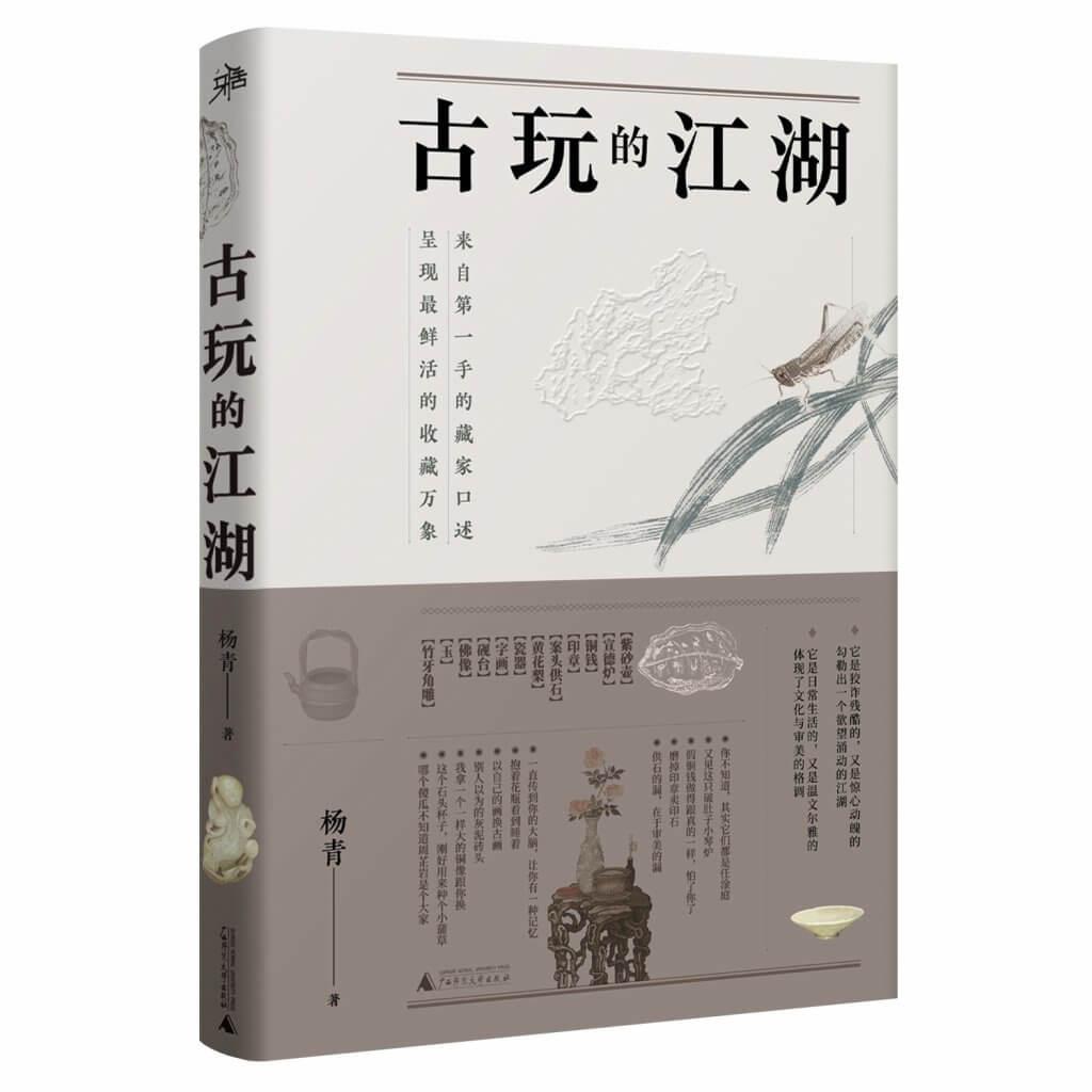 展现收藏世界的鲜活万象 ——读《古玩的江湖》-书啦圈