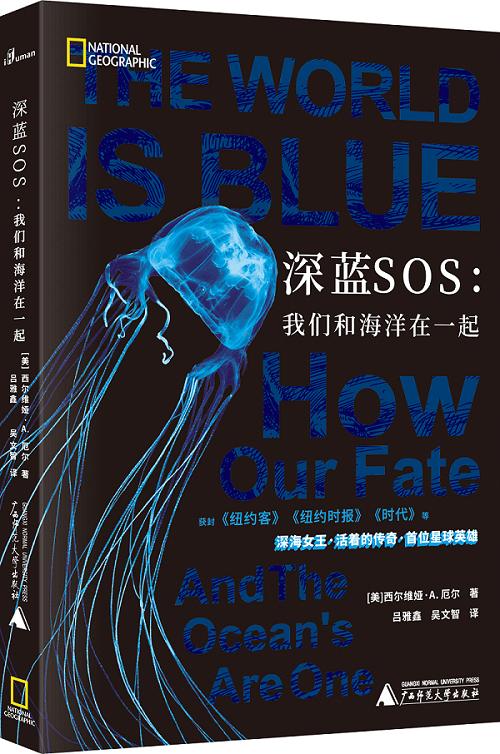 深情呼吁保护人类赖以生存的蓝色心脏 ——读《深蓝SOS:我们和海洋在一起》-书啦圈