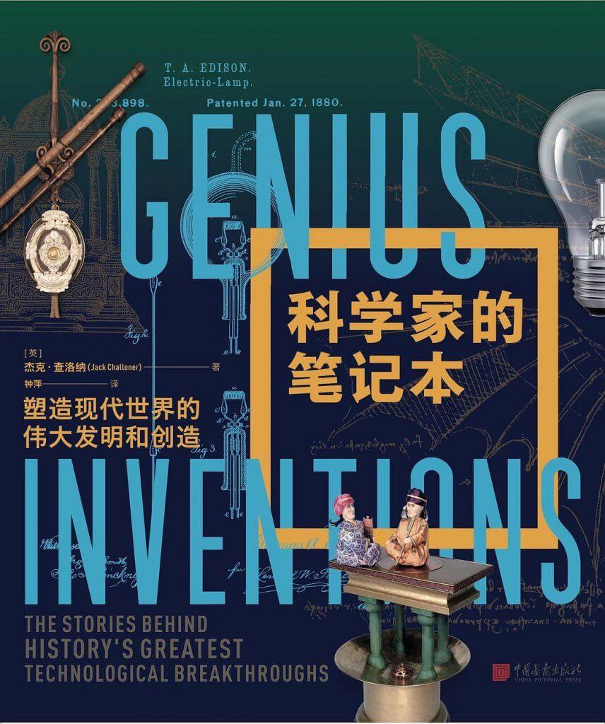 梳理塑造现代世界的伟大发明和创造 ——读《科学家的笔记本》-书啦圈