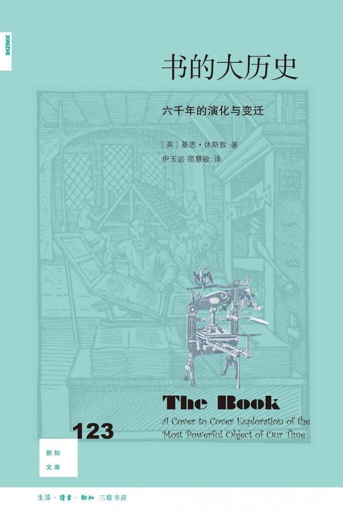 一幅人类文明演化与变迁的多彩画卷 ——读《书的大历史》-书啦圈